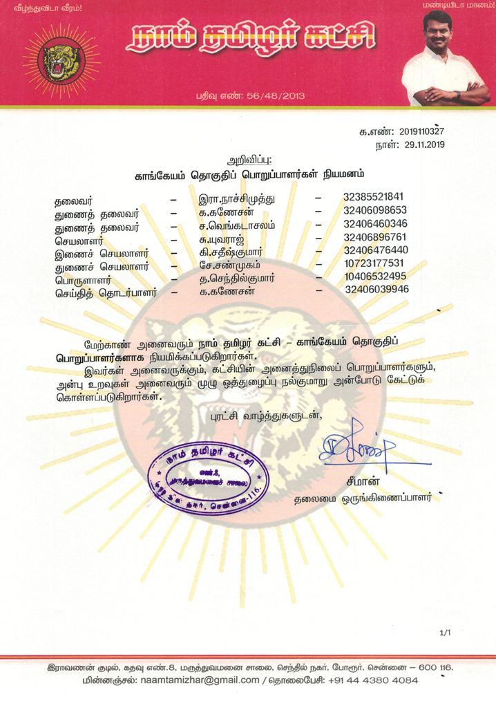 2019110327-காங்கேயம்-தொகுதி--2019-naam-tamilar-chief-seeman-announcement