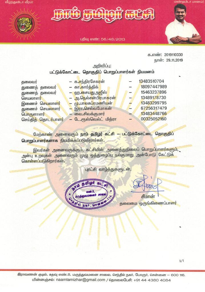 2019110330-பட்டுக்கோட்டை-தொகுதி--2019-naam-tamilar-chief-seeman-announcement