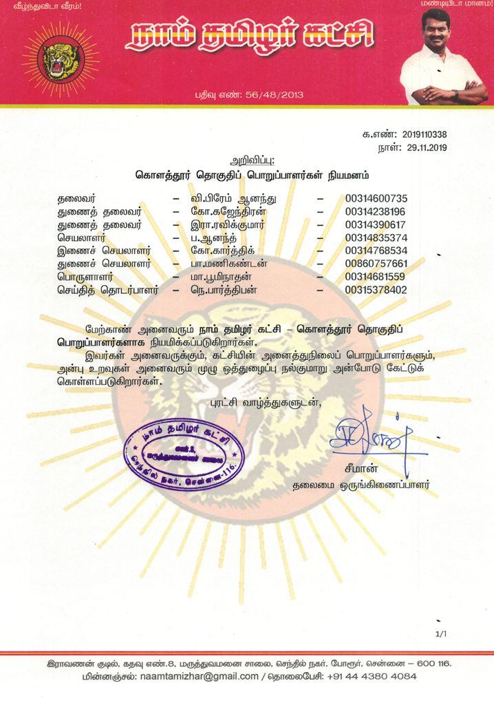 தலைமை அறிவிப்பு: கொளத்தூர் தொகுதிப் பொறுப்பாளர்கள் நியமனம்