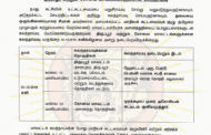 சுற்றறிக்கை:மாநிலக் கட்டமைப்புக் குழு தலைமையில் திருப்பூர் மற்றும் கோவை மாவட்டங்களுக்கான கலந்தாய்வு
