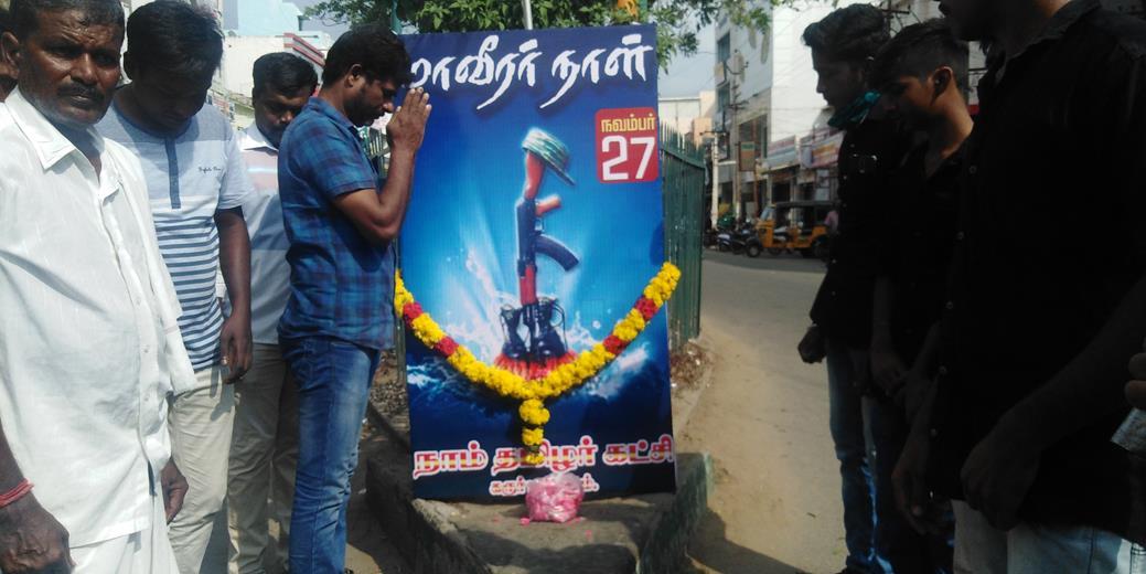 மாவீரர் நாள் வீரவணக்க நிகழ்வு :கரூர் மாவட்டம்