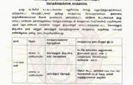 சுற்றறிக்கை:கொளத்தூர், திரு.வி.க.நகர் மற்றும் அம்பத்தூர் தொகுதிகளுக்கான கலந்தாய்வு