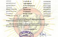 தலைமை அறிவிப்பு: வில்லிவாக்கம் தொகுதிப் பொறுப்பாளர்கள் நியமனம்