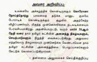 அவசர அறிவிப்பு: கொரோனா நோய்த்தொற்று பரவலைத் தடுக்க மார்ச் 31ஆம் தேதி வரை கட்சியின் அனைத்து நிகழ்வுகளும் நிறுத்தி வைக்கப்படுகிறது