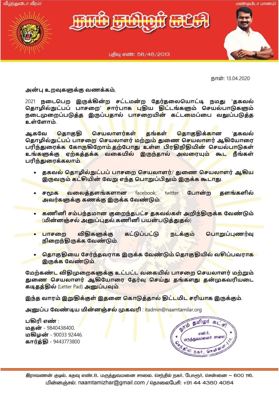 அறிவிப்பு: தகவல் தொழில்நுட்பப் பாசறை கட்டமைப்பு தொடர்பாக