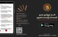 புதிய மேம்பாடுகளுடன் நாம் தமிழர் கட்சியின் அதிகாரப்பூர்வச் செயலி [Download App]