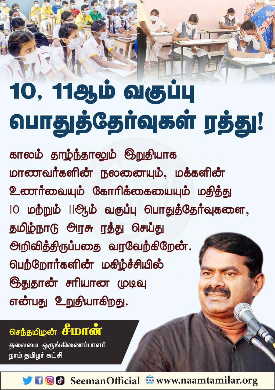 10 மற்றும் 11ஆம் வகுப்பு பொதுத்தேர்வுகள் ரத்து - சீமான் வரவேற்பு