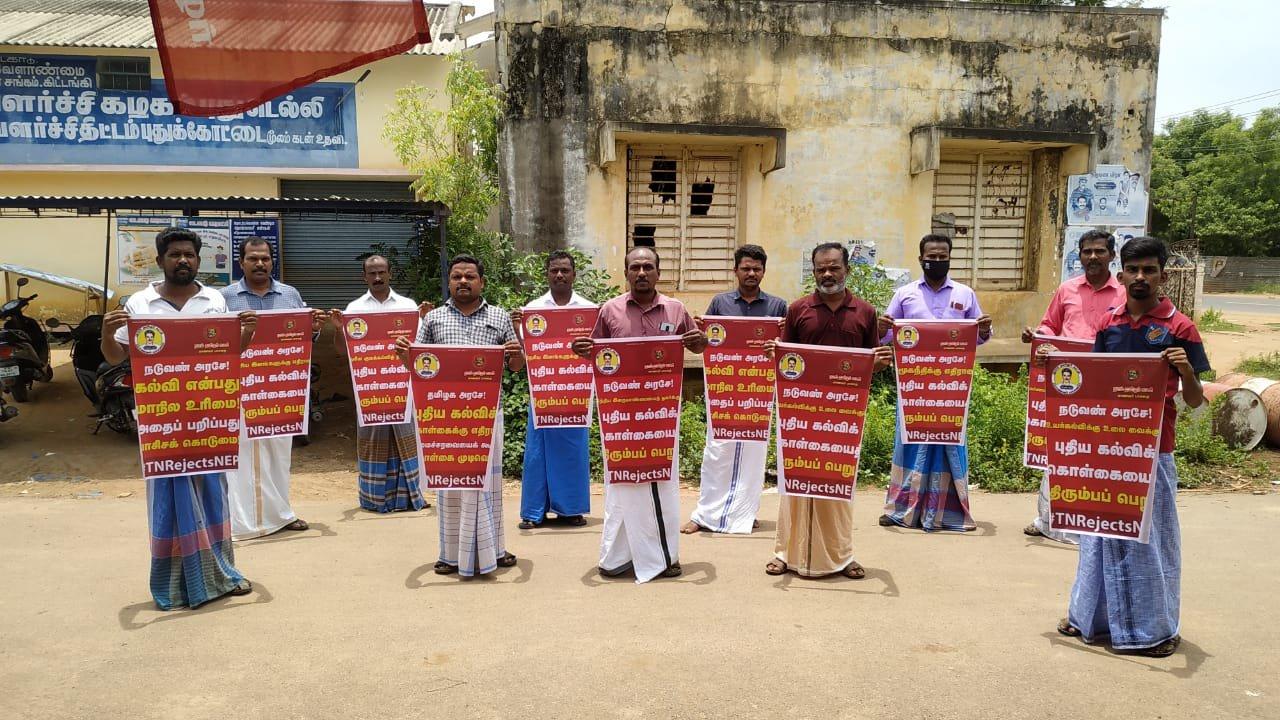 புதிய கல்வி கொள்கைக்கு எதிராக பாதாகை ஏந்திய போராட்டம்- ஆலங்குடி தொகுதி