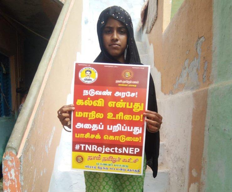 புதிய கல்வி கொள்கையை (NEP-2020) திரும்ப பெற கோரி பதாகை ஏந்தி போராட்டம் - ஈரோடு கிழக்கு